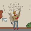 38002_kapitalnyy-remont-domov-o.png